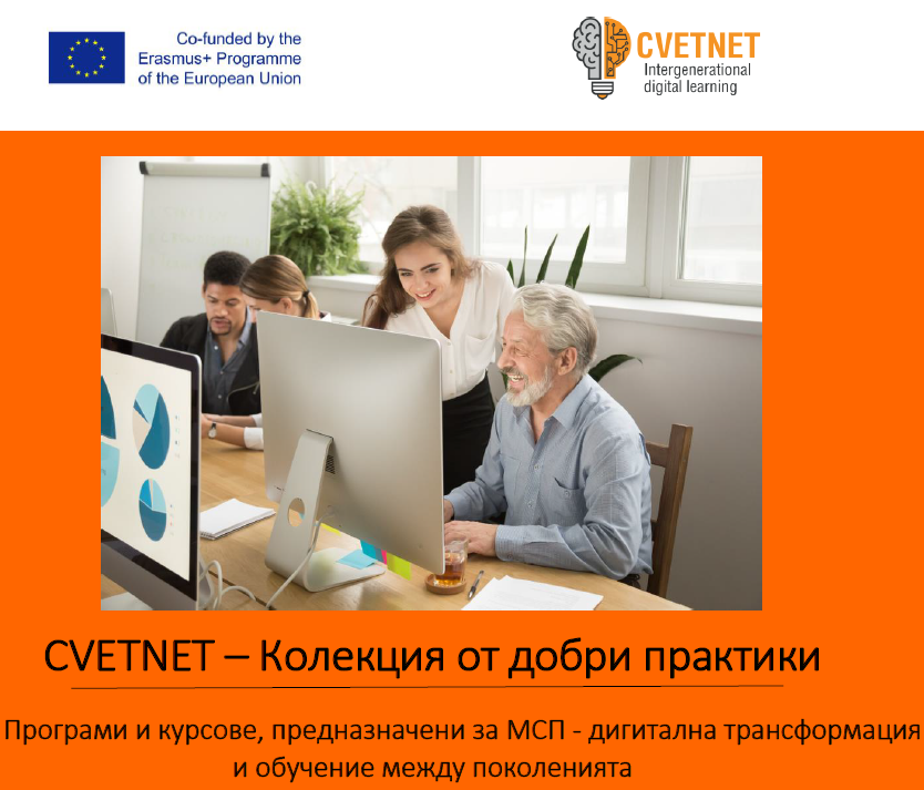 cvetnet-publication-logo